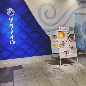 ソラノイロ@東京駅