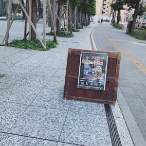 渋谷蚕の市