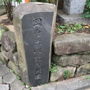 岡倉天心記念公園 (旧居跡) * 東京都台東区谷中
