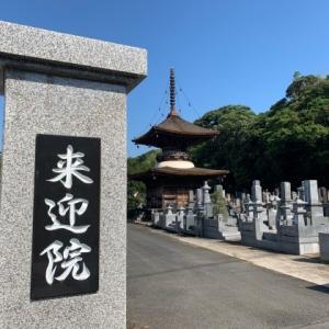 神社仏閣を訪ねて 138 * 龍ヶ崎来迎院