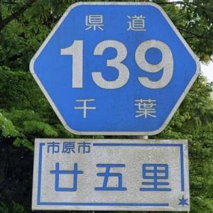 難読・珍地名(千葉県編) 11 * 廿五里