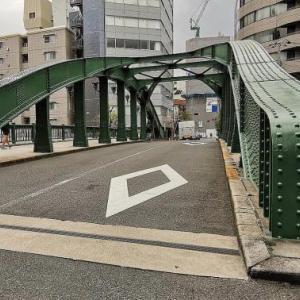 東京都内 橋探訪