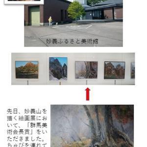 妙義山を描く絵画展