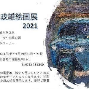 渡辺政雄絵画展