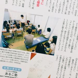 『プレジデントFamily』掲載&クラス新設のお知らせ