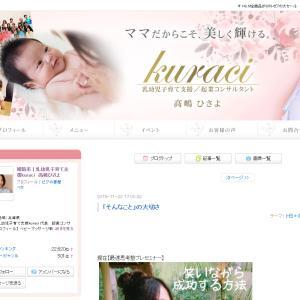 【制作事例】ママと赤ちゃんの支援と起業コンサルタント様のブログヘッダー