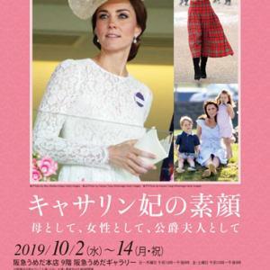 キャサリン妃展を見に行ってきました。