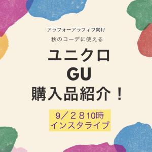 明日10時からのインスタライブのテーマは「ユニクロ・GU購入品紹介」