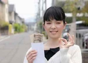 特別定額給付金オンライン申請→自治体到着後4日で振り込み完了