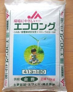 エコロング肥料の効果について検証してみた