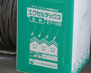 エクセルテックス101工法でバルコニーの防水塗装