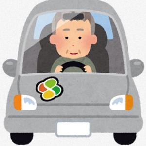 高齢者の自動車運転は何らかの法的な規制が必要なのかも