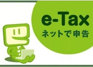 e-Taxで確定申告「マイナンバーカード方式の注意点」