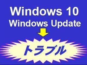Windows10の「Windows Update」を止めた