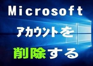 Microsoftアカウントのメールアドレスを削除