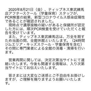 ティップネス東武練馬