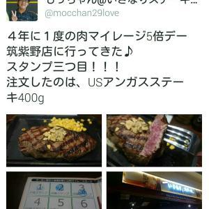 【超最速】10万円当選!?6日でいきなりステーキ10店舗スタンプラリー完遂