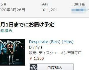 Divinyls/Desperate (Reis) (Mlps)