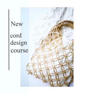 cord design course コードデザインコース