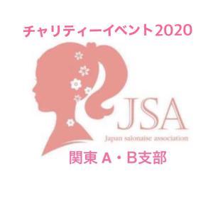 JSA日本サロネーゼ協会2020年チャリティーイベントへの参加