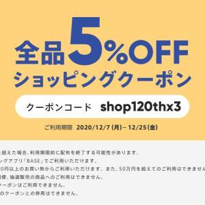 リスブラン BASE SHOP 5%クーポン配布中
