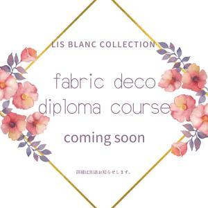 2月新コースfabric deco ディプロマコース