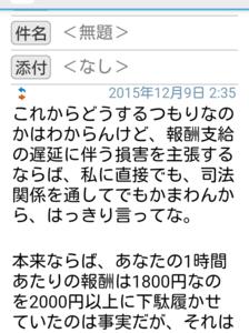 告発!給与遅延で言い分が変わる家庭教師団体経営者、パワハラ上司(?)の実態!