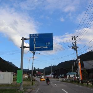 福島県 昭和村 白森清水から栃木県栗原温泉へ。