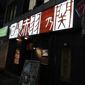 東京都 北区赤羽 玄品ふぐ。