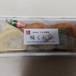竹の子のお寿司と四万温泉のお土産。