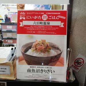 新潟県 六日町温泉 いろりあん 朝食編と宿泊代金。