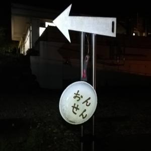 栃木県 湯津上温泉 やすらぎの湯 キャンプ場 後編。