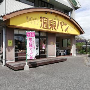 栃木県 さくら市 温泉パン 工場直売。