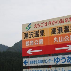 新潟県 湯沢温泉 仲屋旅館 館内・お部屋編。