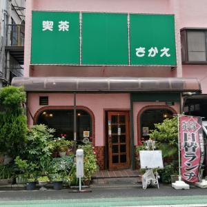 埼玉県 川口市 喫茶 さかえ 昭和な世界。