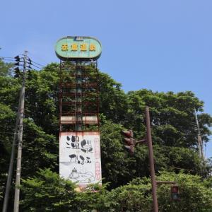 新潟県 赤倉温泉へ。
