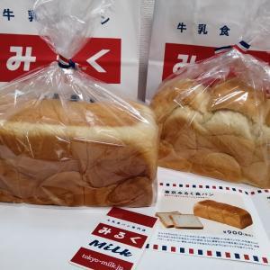 牛乳食パン専門店 みるく。
