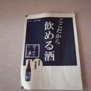 新潟県 三川温泉 叶屋旅館 夕食編。