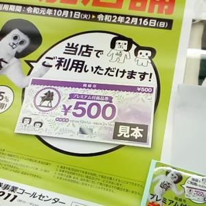 岡崎のプレミアム商品券の取り扱い開始です