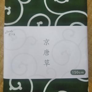 【重要】唐草風呂敷150グリーンの納品について