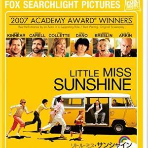 観ればきっとヒトが好きになるダメ人間賛歌 映画「リトルミスサンシャイン」