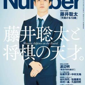 スポーツ雑誌Numberが将棋特集で7代目歓喜( ;∀;)