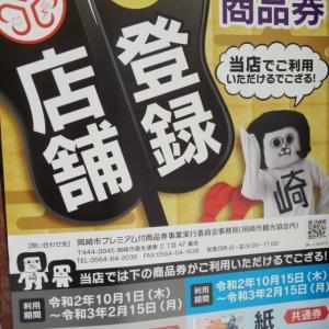 10月から岡崎市プレミアム商品券の運用始まります