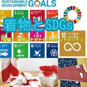 着物とサスティナブル SDGsについて解説