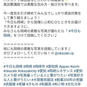 岡﨑市観光協会さんのインスタグラムでご紹介頂きました