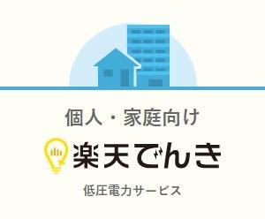 【2019/10/14】新電力変更