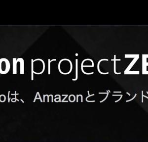 【2019/10/17】Amazon Project Zeroスタート