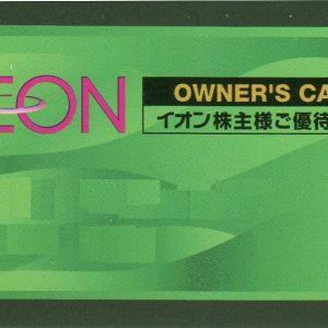【2019/10/22】AEONオーナーズカード
