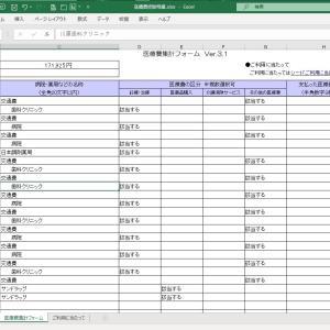 【2020/01/18】令和元年確定申告(その2)医療費控除明細表作成