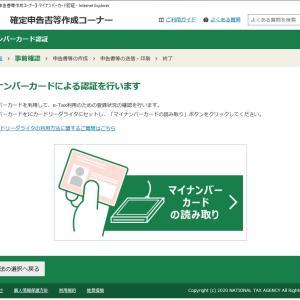 【2020/01/18】令和元年確定申告(その3)ICカードリーダートラブル